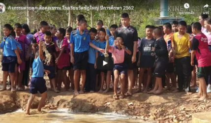 กิจกรรมค่ายลูกเสือคุณธรรม โรงเรียนวัดชัฏใหญ่ ปีการศึกษา 2562
