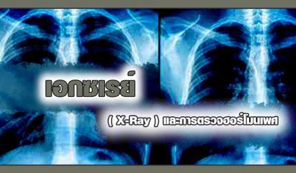 เอกซเรย์ ( X-Ray ) และการตรวจฮอร์โมนเพศ
