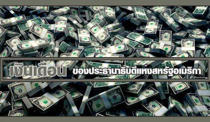 เงินเดือน ของประธานาธิบดีแห่งสหรัฐอเมริกา