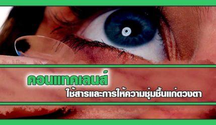 คอนแทคเลนส์ ใช้สารและการให้ความชุ่มชื้นแก่ดวงตา
