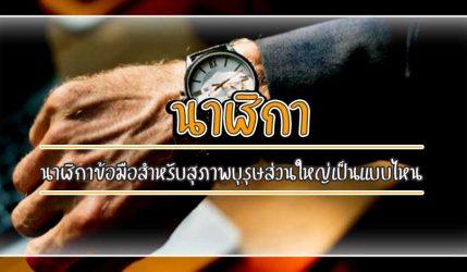 นาฬิกา นาฬิกาข้อมือสำหรับสุภาพบุรุษส่วนใหญ่เป็นแบบไหน